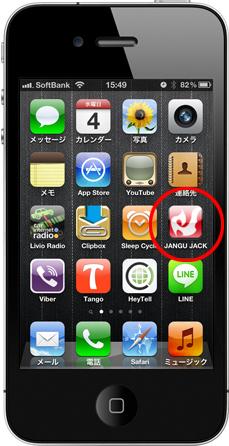 iphone-jjicon-4